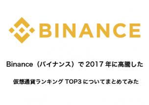 仮想通貨 Binance(バイナンス)2017年 高騰 ランキング TOP3