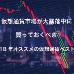 【仮想通貨】仮想通貨市場が大暴落中に買っておくべき2018年オススメの仮想通貨ベスト5についてまとめてみた