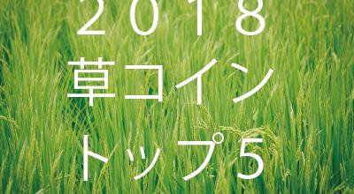 草コイン 2018 ベスト5