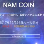 【ICO】AIとブロックチェーンで医療システムに革命を起こす仮想通貨「NAMCoin(ナムコイン)」についてまとめてみた