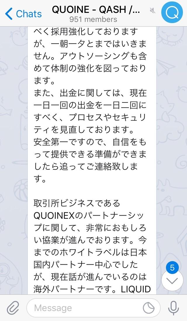 QUOINEX ICO