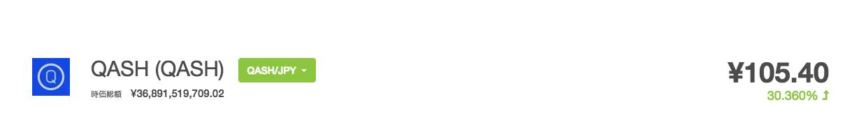 QUOINE QASH 12月16日 高騰