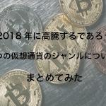 【仮想通貨】2018年に高騰するであろう5つの仮想通貨のジャンルについてまとめてみた