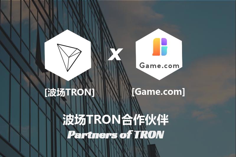 TRON(トロン)  Game.com 契約
