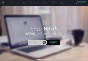 Ledger Nano S(レジャー・ナノS) ハードウェアウォレット