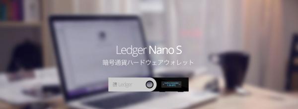 【仮想通貨】ハードウェアウォレットであるLedger Nano S(レジャー・ナノS)を安心で安く購入する方法についてまとめてみた
