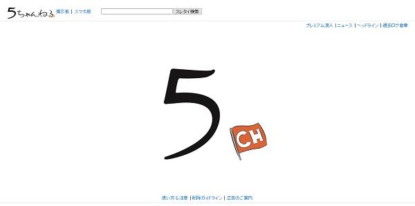 5chcoin(5ちゃんねるコイン) ICO