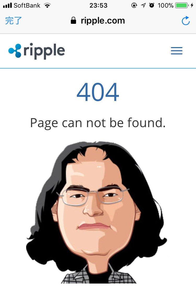 Ripple(リップル) 404