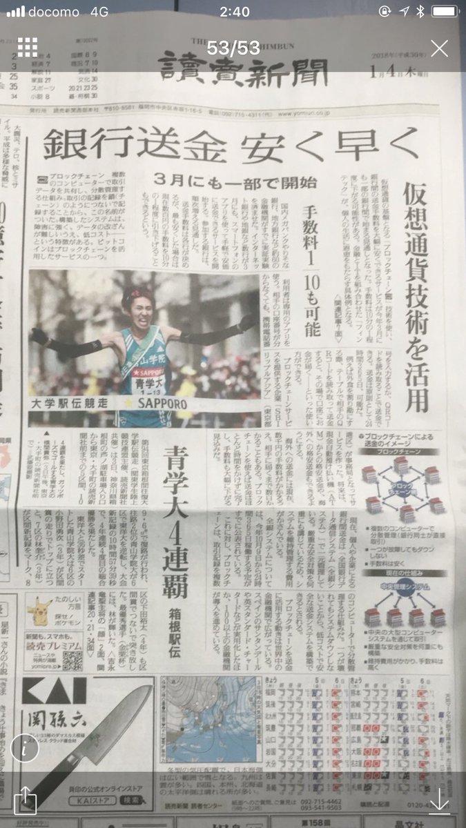 Ripple(リップル) 読売新聞 1月4日