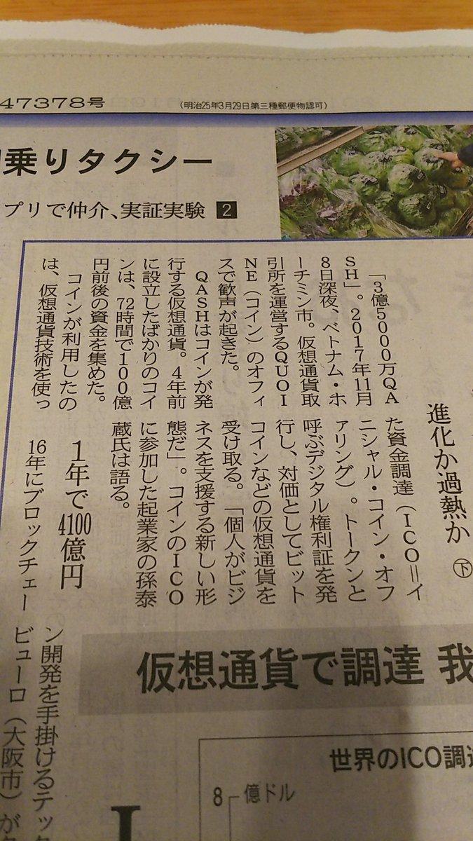 QUOINE QASH 1月19日 日経新聞一面 掲載
