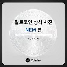 NEM(ネム) 韓国  coinlink(コインリンク) 上場
