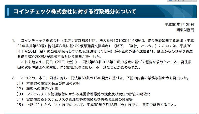 関東財務局  Coincheck(コインチェック) 行政処分