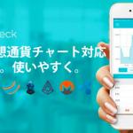【仮想通貨】関東財務局がCoincheck(コインチェック)に対する行政処分を発表!?情報についてまとめてみた