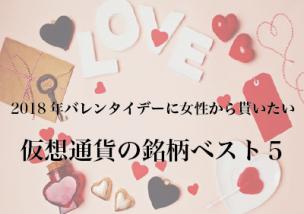 仮想通貨 バレンタインデー