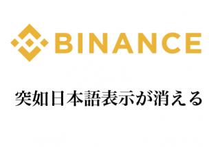 Binance(バイナンス) 日本語表示 消える