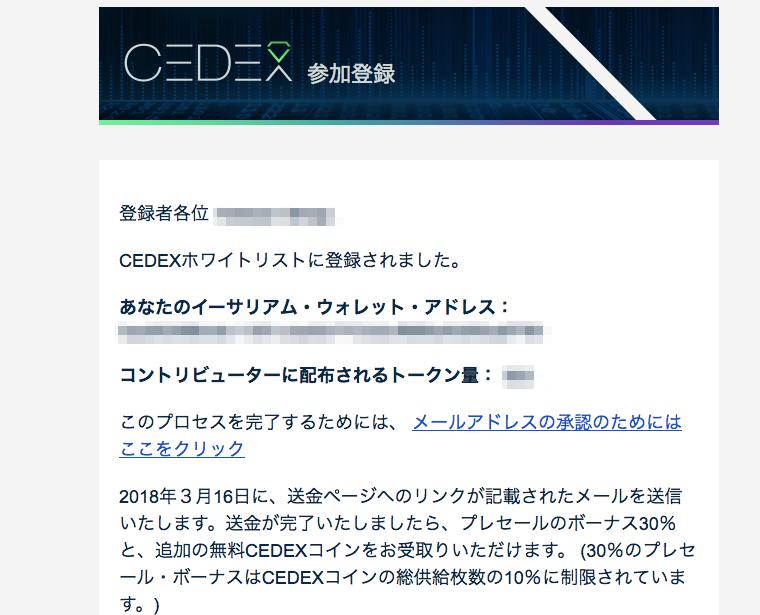 CEDEX(セデックス) ICO