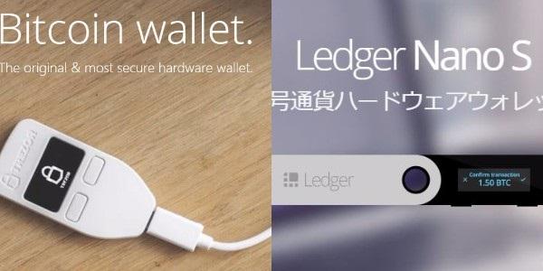 Ledger Nano S(レジャー・ナノS) TREZOR(トレザー) 違い