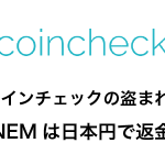 【仮想通貨】Coincheck(コインチェック)のハッキングの補償は日本円の返金される!?情報についてまとめてみた