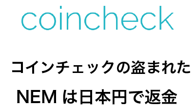 Coincheck(コインチェック) ハッキング