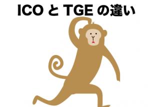 ICO TGE 違い