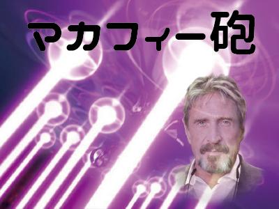 マカフィー砲   DOGECoin(ドージコイン)