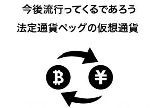 仮想通貨 ペッグ通貨