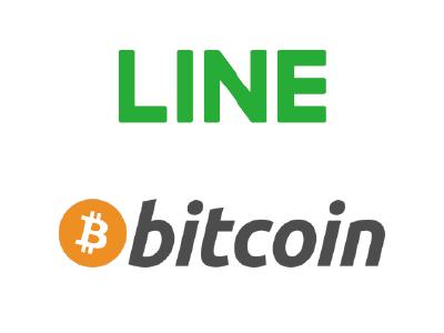 LINE(ライン) Bitcoin(ビットコイン) 仮想通貨