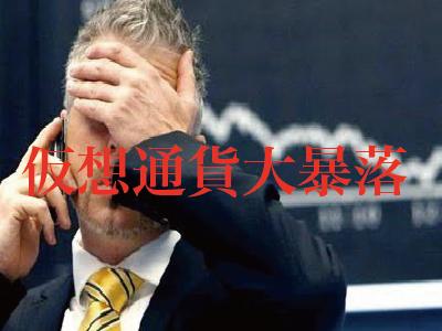 1月16日 Bitcoin(ビットコイン) 仮想通貨市場 大暴落