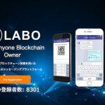 【仮想通貨】資本金たったの2円!?詐欺疑惑が出ているメッセージアプリのICOを行う「LABO(ラボ)」についてまとめてみた
