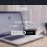 【仮想通貨】人気ハードウェアウォレットのLedger nano SがLedger managerと同期しない不具合が多数報告される!?情報についてまとめてみた