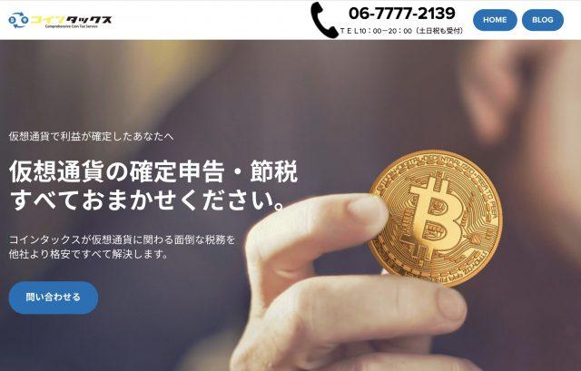 2017年 確定申告 損益計算サービス Coin Tax(コインタックス)