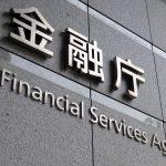 【仮想通貨】金融庁が仮想通貨でのICO規制へ!?法改正も視野を入れて差し止め含め検討!?情報についてまとめてみた