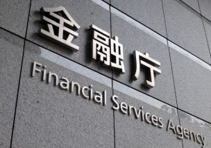 金融庁 仮想通貨 ICO 規制 法改正 差し止め