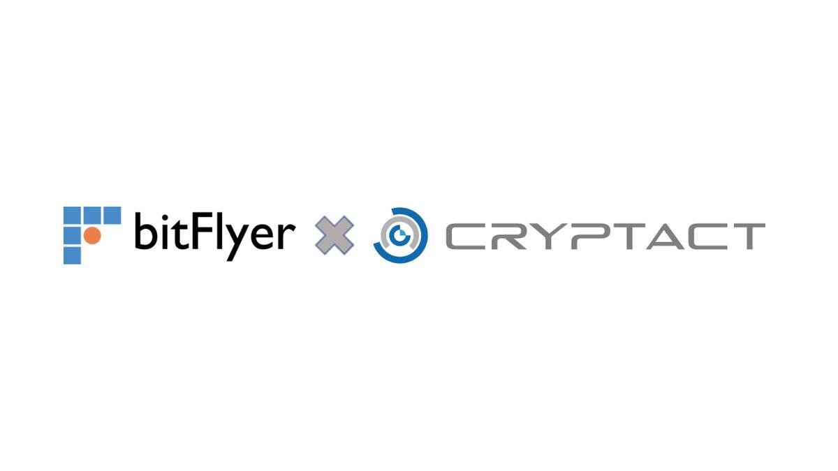 bitflyer(ビットフライヤー) cryptact(クリプタクト) 業務提携