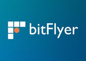 bitflyer(ビットフライヤー) SFD導入 2月上旬