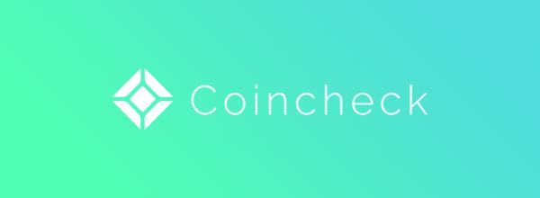 Coincheck(コインチェック) 日本円  出金 再開 見通し