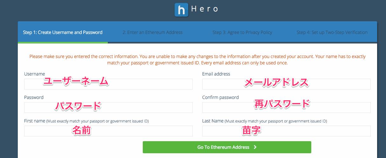HERO(ヒーロー) 登録