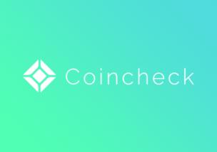 Coincheck(コインチェック)進捗情報 開示 お問い合わせの多い内容