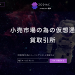 【ICO】Bittrex(ビットレックス)などの4社が立ち上げる新たな仮想通貨取引所「Zodiac(ゾディアック)」についてまとめてみた
