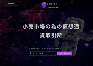 Zodiac(ゾディアック) ICO