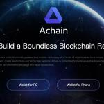 【仮想通貨】パブリックブロックチェーンのプラットフォームの仮想通貨「Achain(エーチェイン)」についてまとめてみた