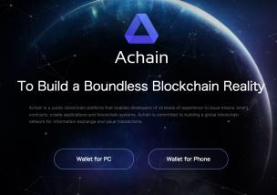 Achain(エーチェイン) 仮想通貨