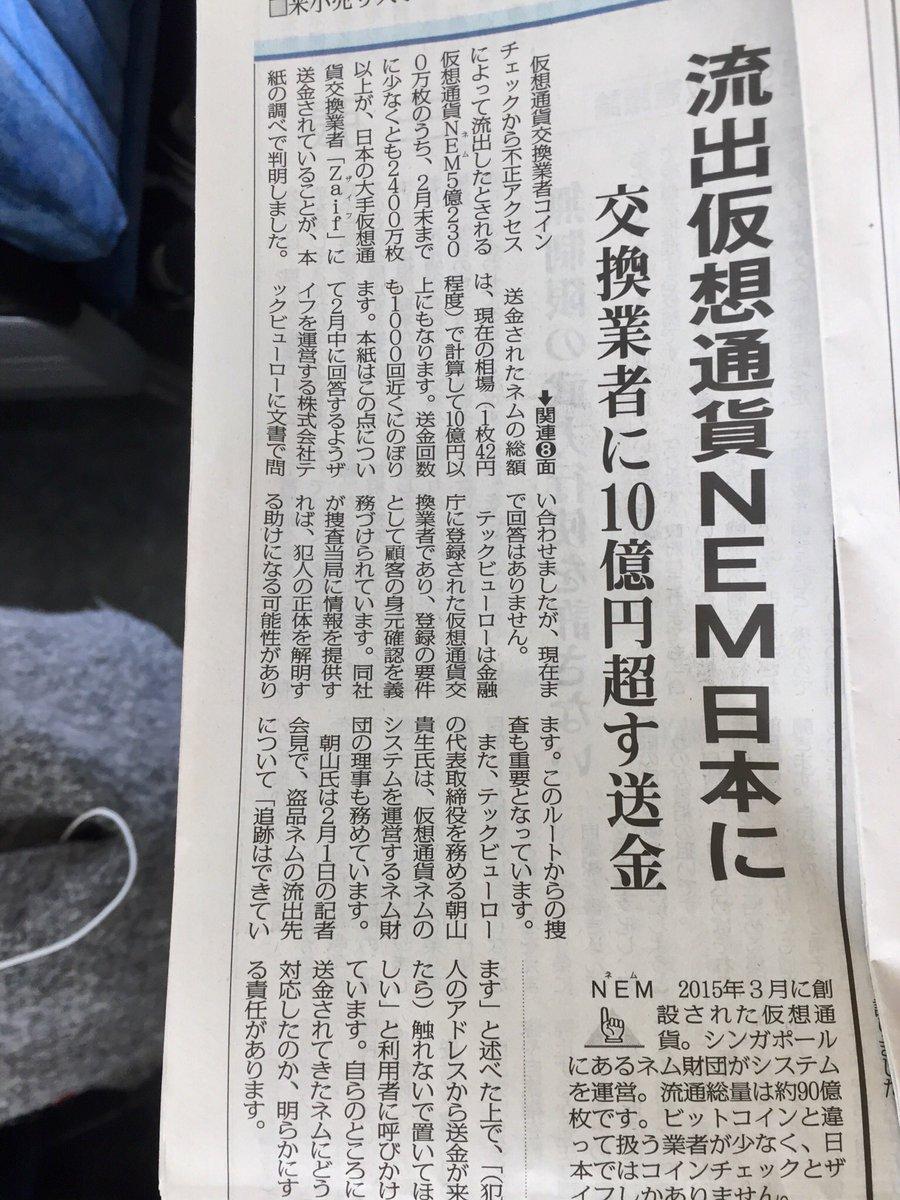 Coincheck(コインチェック) Zaif(ザイフ) 10億円 赤旗