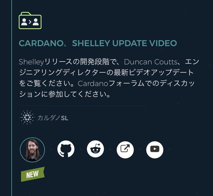 Cardano(カルダノ) 3月 Roadmap(ロードマップ) 更新