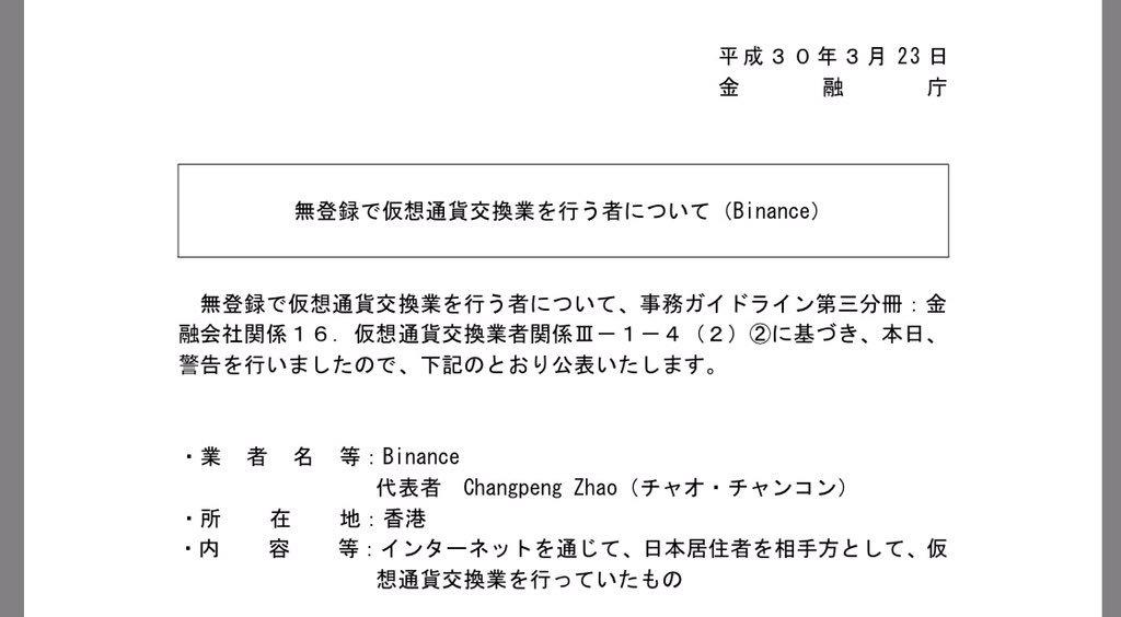 金融庁 Binance(バイナンス) 違法