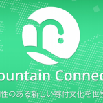 【ICO】寄付活動をより公正に簡単にしていく仮想通貨「fountain connect(ファウンテンコネクト)」についてまとめてみた