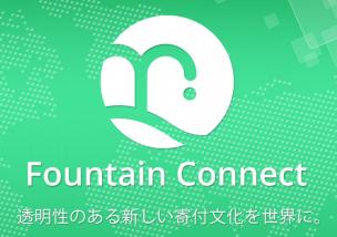 fountain connect(ファウンテンコネクト) ICO