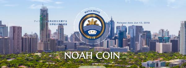 NoahCoin(ノアコイン) 3月12日 上場 予定