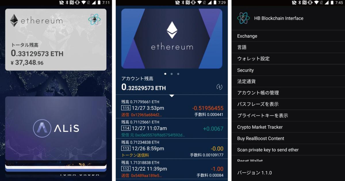 HB Wallet ウォレットアプリ 仮想通貨