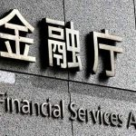 【仮想通貨】仮想通貨の複数の交換業者が金融庁によって行政処分される!?情報についてまとめてみた